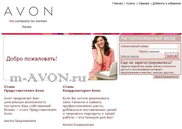 Заказ Avon через интернет.