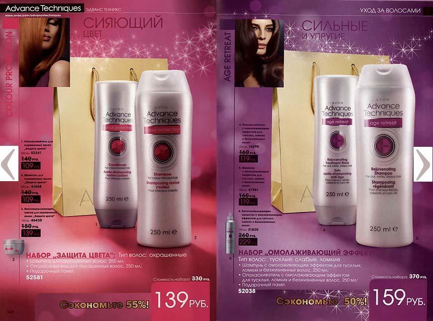 avon products case